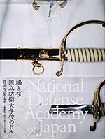NATIONAL DEFENSE ACADEMY OF JAPAN「鳩と桜 防衛大学校の日々」