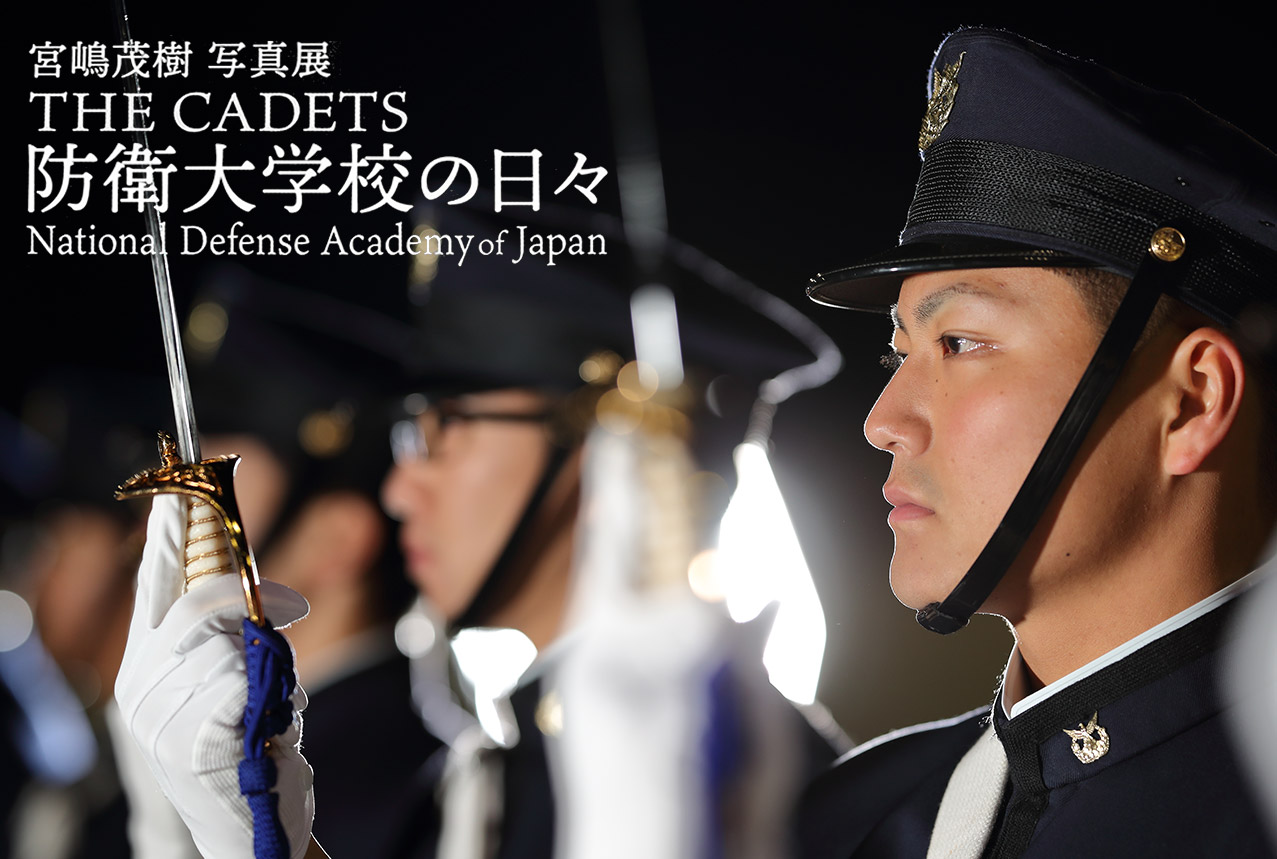 THE CADETS 防衛大学校の日々 The National Deffense Academy of Japan