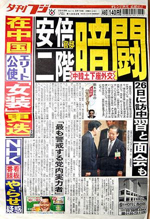 夕刊フジ 3月19日号